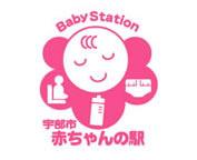 宇部市赤ちゃんの駅