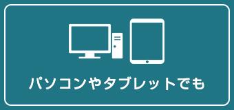 パソコンやタブレットでも