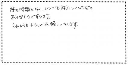 okyakusamakoe02