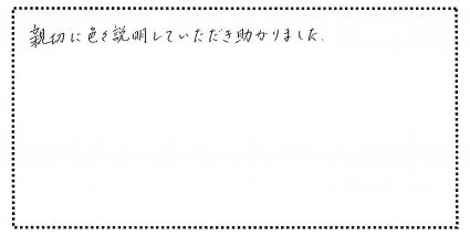 okyakusama1116