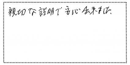 okyakusama280910