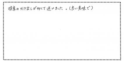 okyakusama280915
