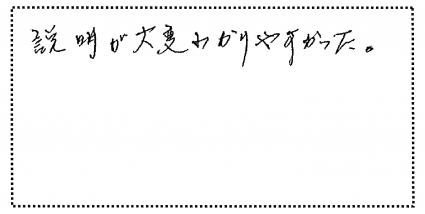 okyakusama301012