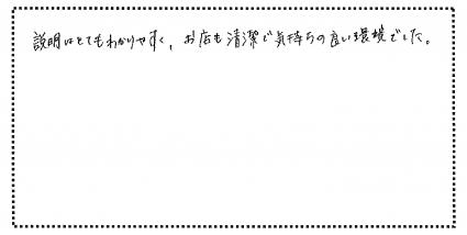 okyakusama301114