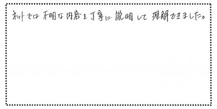 okyakusama301115