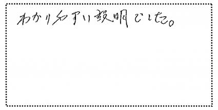 okyakusama301213