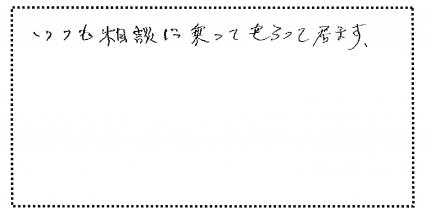 okyakusama301214
