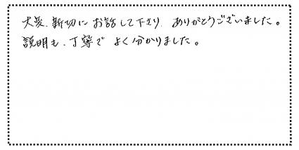 okyakusama301220