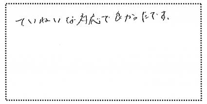okyakusama301228