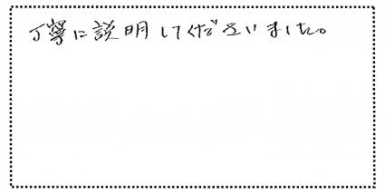 okyakusama310218