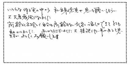 okyakusama310305
