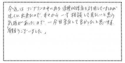 okyakusama310307