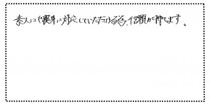 okyakusama310402