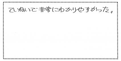 okyakusama310405