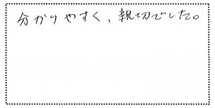 okyakusama310423