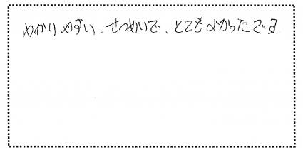okyakusama010618.01