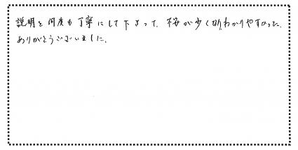 okyakusama010724