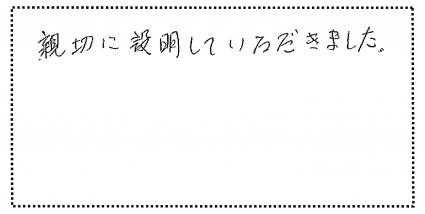 okyakusama010913