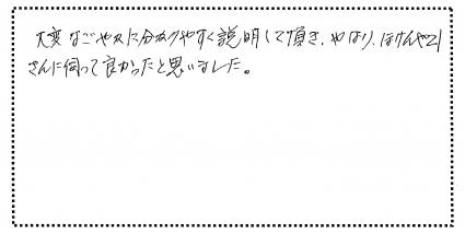 okyakusama020513