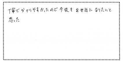 okyakusama020716